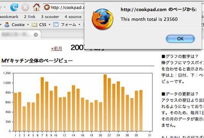 cookpad_access_log.jpg