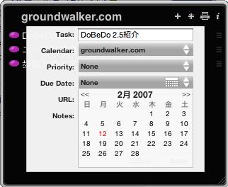 dobedo_20070212_1.png