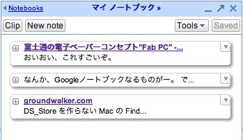 google_notebook.png