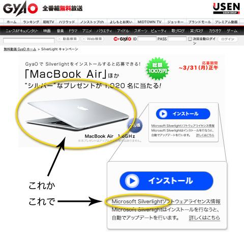 gyao_macbook_air.jpg